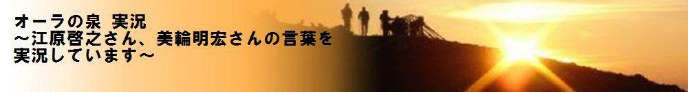 泉 江原 の 啓之 オーラ
